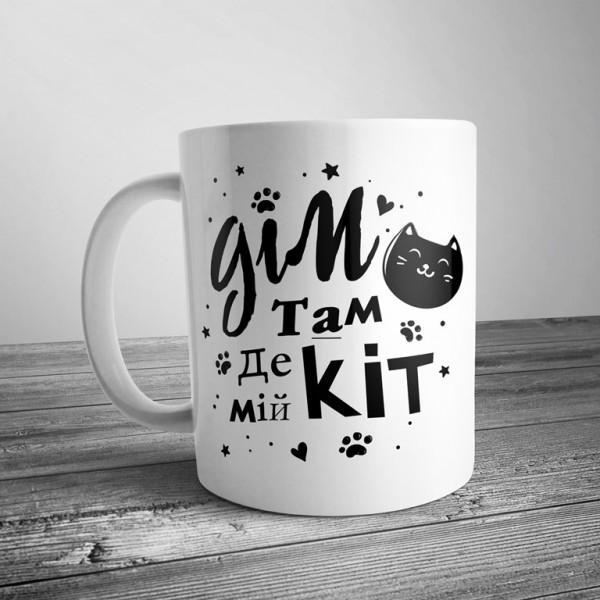 """Чашка з написом """"Дім там, де мій кіт"""""""