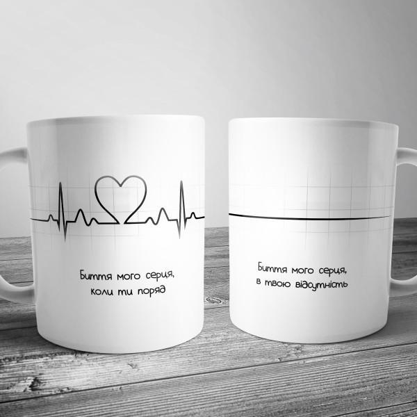 """Чашка з принтом """"Биття мого серця"""""""