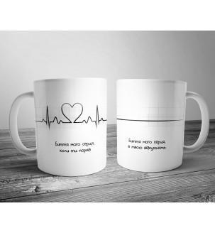 """Чашка з принтом """"Биття мого серця"""" вид 2"""