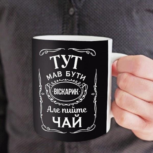 """Чашка """"Тут мав бути віскарик"""""""