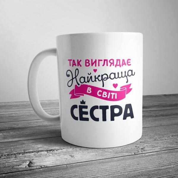 Чашка з принтом для сестри