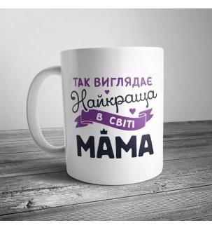 Чашка с принтом для мамы