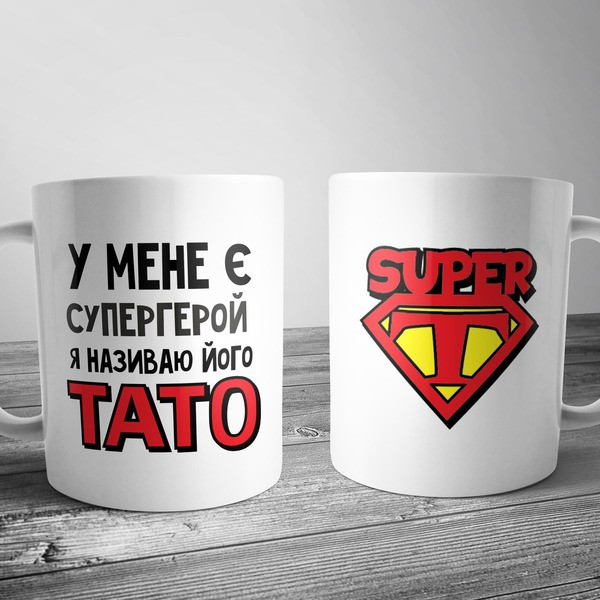Чашка для тата -супергеря