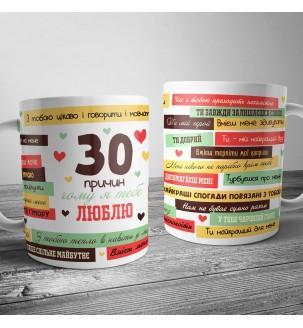 """Чашка для нього""""30 причин чому я тебе люблю"""""""