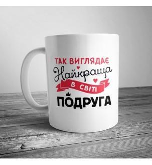 Чашка с принтом для лучшей подруги купить киев