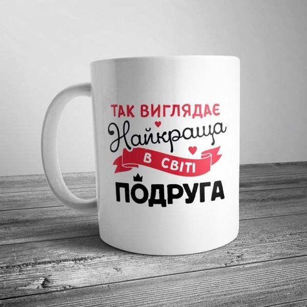 Чашка з принтом для подруги