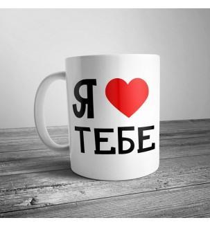 """Чашка с надписью """"Я люблю тебе"""" купить Киев"""