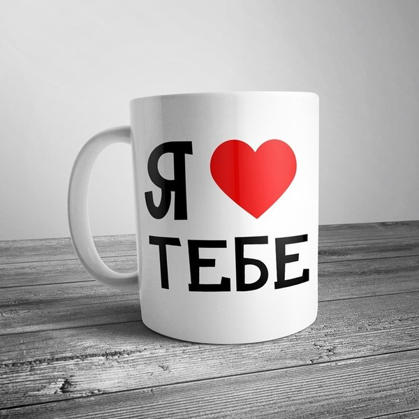 """Чашка """"Я люблю тебе"""""""