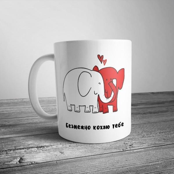 """Чашка с слониками """"Безмежно кохаю тебе"""""""