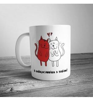 "Чашка с котиками  ""Я найщасливіша з тобою"""