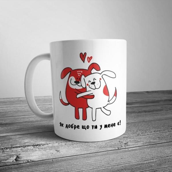 """Чашка с собачками """"Як добре, що ти у мене є"""""""