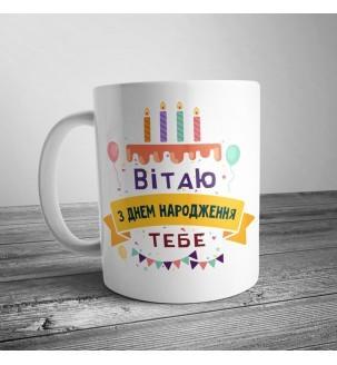 """Чашка на др """"Вітаю з днем народження тебе"""""""