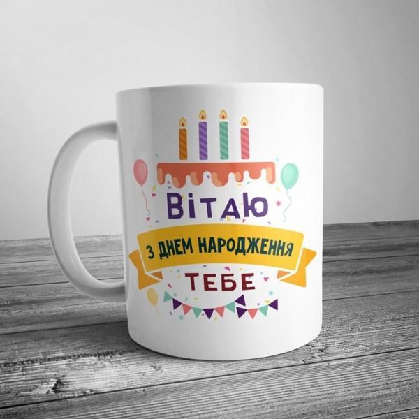 """Чашка """"Вітаю з днем народження тебе"""""""