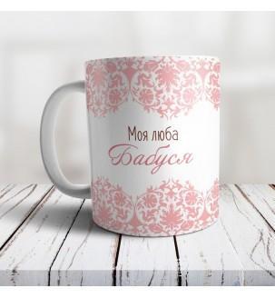 "Чашка бабушке на подарок ""Моя люба бабуся"""