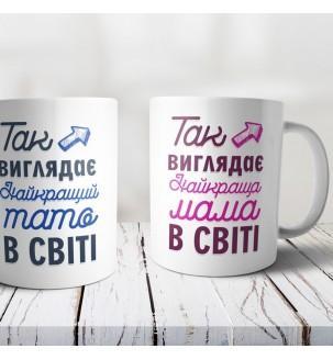 Чашка для лучшей мамы с принтом