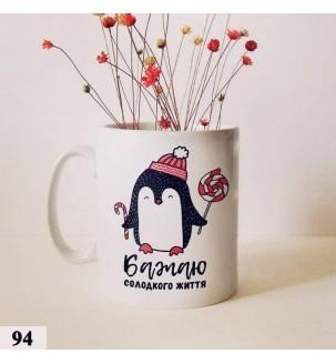 Чашка на Новий Рік з пінгвіном №94
