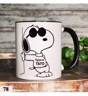 "Чашка ""Крутой папа"" №78"